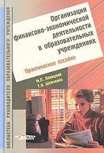 Организация финансово-экономической деятельности в образовательных учреждениях