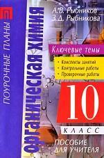 Органическая химия, 10 класс. Ключевые темы. Конспекты занятий. Контрольные работы. Проверочные работы