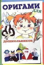 Оригами для дошкольников. Методическое пособие для воспитателей ДОУ