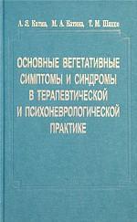 Основные вегетативные симптомы и синдромы в терапевтической и психоневрологической практике