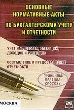 Основные нормативные акты по бухгалтерскому учету и отчетности