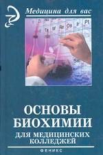 Основы биохимии для медицинских колледжей
