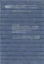 Основы конструирования и расчета химико-технологического и природоохранного оборудования. Комплект из 3 книг