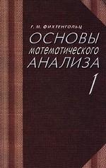 Основы математического анализа. Том. 1: Учебник, 10-е изд., стер.