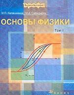 Основы физики. Том 1: учебник