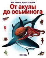 От акулы до осьминога