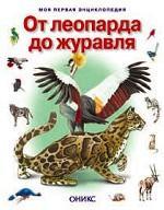 От леопарда до журавля. Экзотические звери и птицы