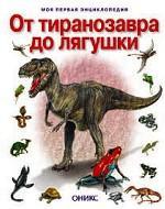 От тиранозавра до лягушки. Амфибии и рептилии