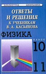 """Ответы и решения к учебнику Касьянова """"Физика, 10-11 класс"""""""