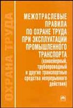 Межотраслевые правила по охране труда при эксплуатации промышленного транспорта: конвейерный, трубопроводный и другие транспортные средства непрерывного действия. ПОТ РМ-029-2003