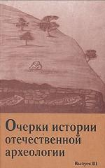 Очерки истории отечественной археологии. Выпуск III