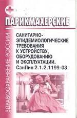 Парикмахерские. Санитарно-эпидемиологические требования к устройству, оборудованию и эксплуатации. СанПин 2. 1. 2. 1199-03 (вводятся в действие с 1 июня 2003 г. )