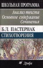 Б. Л. Пастернак. Стихотворения. Анализ текста. Основное содержание. Сочинения