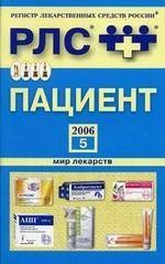 Регистр лекарственных средств России. РЛС. Пациент