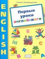 Первые уроки английского