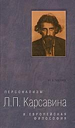Персонализм Л.П. Карсавина в контексте Европейской философии