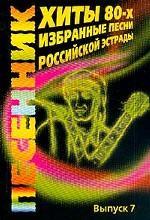 Песенник. Хиты 80-х. Избранные песни Российской эстрады. Выпуск 7