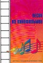 Песни из кинофильмов. В переложении для фортепиано и гитару