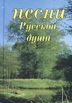 Песни русской души