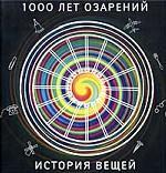 1000 лет озарений. История вещей