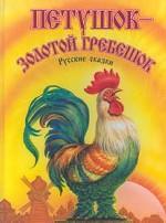 Петушок - золотой гребешок. Русские сказки