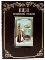 Пиво Российской Империи