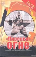 """""""Пиренеи"""" в огне. Гражданская война в Испании и советские """"добровольцы"""""""