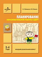 Планирование образовательной работы в ДОУ. 3-4 года
