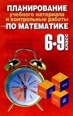 Планирование учебного материала и контрольные работы по математике, 6-9 класс