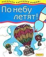 По небу летят!