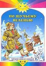 По щучьему велению. В обработке А.Н. Толстого. Читаем сами и с мамой. 4-6 лет
