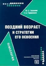 Поздний возраст и стратегии его освоения. Учебно-методическое пособие. 2-е издание