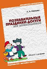 Познавательные праздники-досуги для дошкольников
