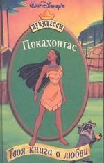 Покахонтас. Сказка. Твоя книга о любви
