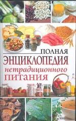 Полная энциклопедия нетрадиционного питания