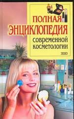 Полная энциклопедия современной косметологии