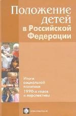 Положение детей в РФ. Итоги социальной политики 1990-х годов и перспективы