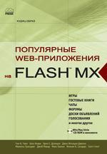Популярные WEB-приложения на Flash MX (+ CD)