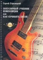 Популярный учебник композиции, или как сочинять песни