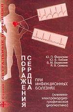 Поражения сердца при инфекционных болезнях. Клинико-электрокардиографическая диагностика