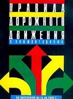 Правила дорожного движения с комментариями от 15. 09. 03 с изменениями от 1 июля 2003 г