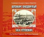 Петербург праздничный (Gala Petersburg)