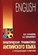 Практическая грамматика английского языка с упражнениями и ключами