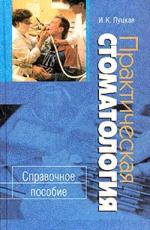 Практическая стоматология. Справочное пособие. 4-е издание