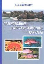 Пресноводные и морские животные Камчатки. Рыбы, крабы, моллюски, иглокожие, морские млекопитающие