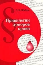 Привилегии доноров крови