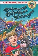 Скачать Приключения Петровича и Патапума бесплатно