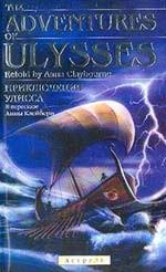 Приключения Улисса