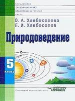 Природоведение. Учебник для 5 класса специальных (коррекционных) общеобразовательных учреждений VIII вида