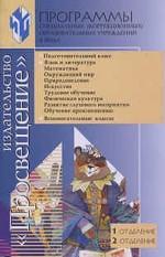 Программа специальных (коррекционных) образовательных учреждений 2 вида